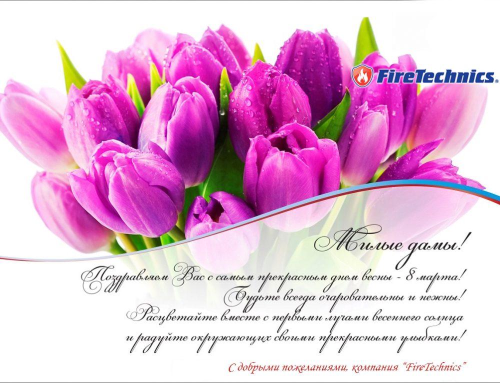Сердечно поздравляем вас с праздником наступившей весны – Тамбов!